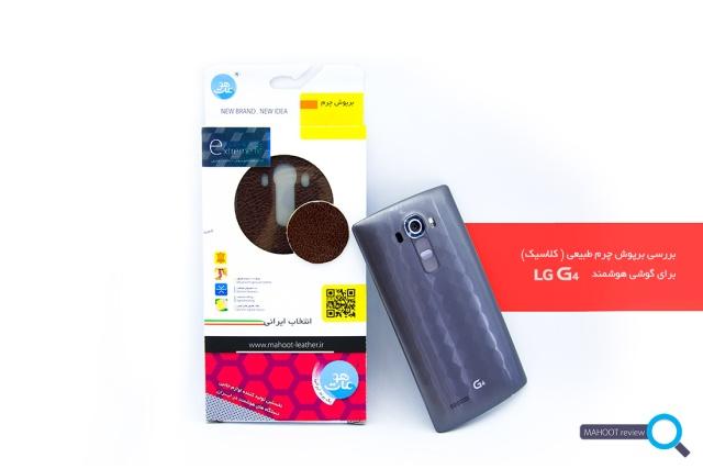 برپوش چرم LG G4