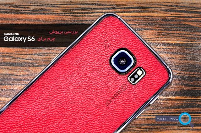 برپوش چرم قرمز Samsung S6