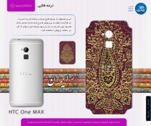 htc_one_max_gold_termeh_n